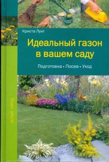 Идеальный газон в вашем саду: Подготовка. Посев. Уход