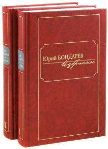Избранное. В 2-х томах - Юрий Бондарев
