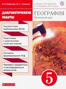 География. 5 класс. Диагностические работы к учебнику И. И. Бариновой и др. ФГОС