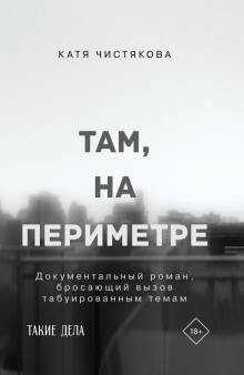 Там, на периметре - Катя Чистякова