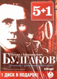 5+1 Романы. Повести. Рассказы (6CDmp3)