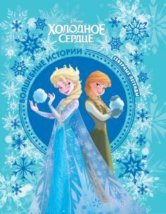 Холодное сердце. Северные легенды. Disney