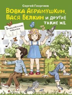 Вовка Абрамушкин, Вася Белкин и другие такие же