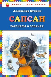 Сапсан: рассказы о собаках - Александр Куприн