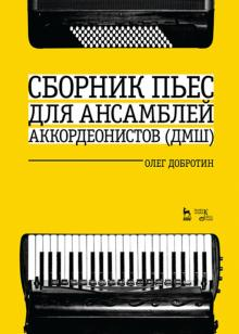 Сборник пьес для ансамбля аккордеонов ДМШ. Ноты - Олег Добротин