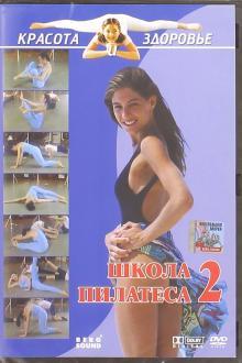Красота и здоровье. Школа пилатеса 2 (DVD)