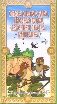 Сборник мультфильмов №7: Сказка старого дуба (VHS)