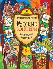 Русские богатыри. Головоломки, лабиринты. ФГОС
