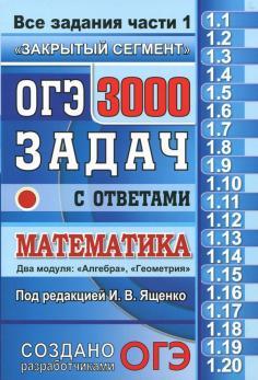 """ОГЭ. Математика. 3000 задач с ответами по математике. Все задания части 1. """"Закрытый сегмент"""""""