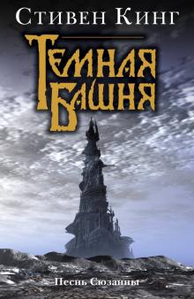 """Песнь Сюзанны: из цикла """"Темная башня"""""""