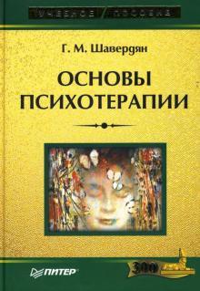 Основы психотерапии
