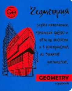 """Тетрадь предметная """"Яркая учеба. Геометрия"""" (48 листов, А5, клетка) (49556)"""