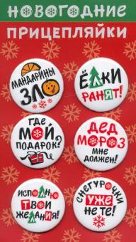 Набор закатных значков (6 штук) Новогодние прицепляйки/ красный