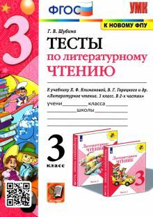 Литературное чтение. 3 класс. Тесты к учебнику Л. Ф. Климановой, В. Г. Горецкого и др. ФГОС