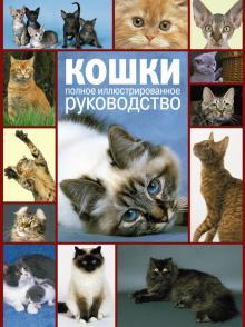 Кошки. Полное иллюстрированное руководство - Майкл Поллард