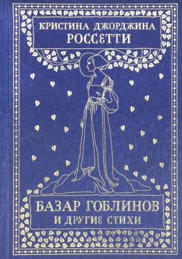 Базар гоблинов и другие стихи