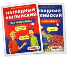 Наглядный английский для начинающих. В 2-х книгах - Криштон, Костер