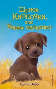 """""""Щенок Кнопочка, или Умная малышка"""" - Холли Вебб Купить книгу"""