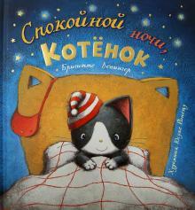 Спокойной ночи, котенок - Бригитта Венингер
