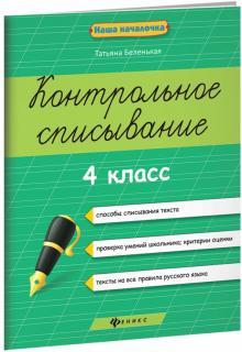 контрольное списывание книга