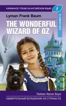 Удивительный волшебник из страны Оз. Elementary - Лаймен Баум