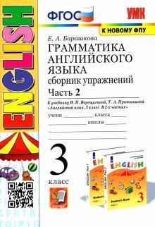 Английский язык. Грамматика. 3 класс. Сборник упражнений к учебнику Верещагиной. В 2-х частях. ФГОС