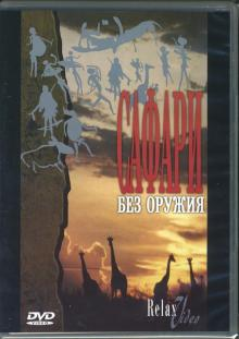 Сафари без оружия (DVD)