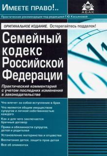 Семейный кодекс Российской Федерации. Практический комментарий с учетом последних изменений