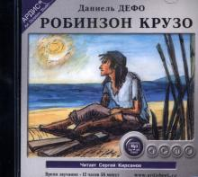 Робинзон Крузо (CDmp3)