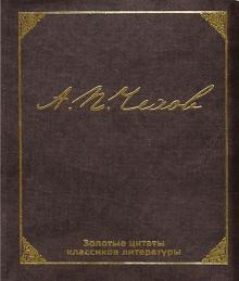 Золотые цитаты классиков литературы. А.П.Чехов