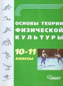 Основы теории физической культуры. 10-11 классы. Учебное пособие