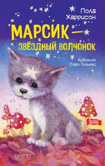 Марсик - звездный волчонок