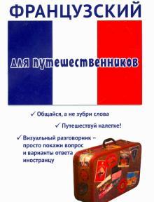 Французский для путешественников