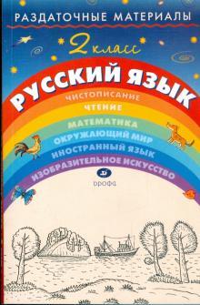 Раздаточные материалы по русскому языку. 2 класс