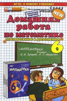 Домашняя работа по математике за 6 класс к учебнику И.И. Зубаревой, А.Г. Мордкович. ФГОС