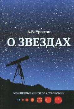 Мои первые книги по астрономии