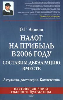 Налог на прибыль в 2006 году. Составим декларацию вместе - Ольга Лапина