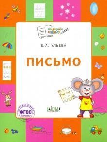 Письмо. Тетрадь для детей 5-7 лет - Елена Ульева