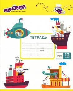"""Тетрадь школьная """"Kids Transport"""" (12 листов, клетка, в ассортименте) (104775)"""
