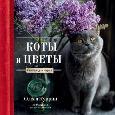 Коты и цветы. Календарь настенный на 2022 год (300х300 мм)