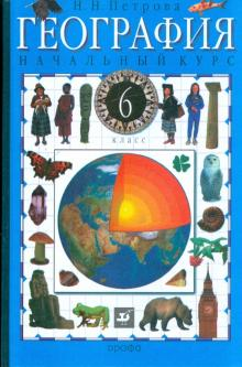 География. Начальный курс. 6 класс: учебник для общеобразовательных учреждений