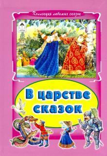 В царстве сказок