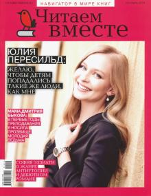 """Журнал """"Читаем вместе"""" № 10. Октябрь 2019"""