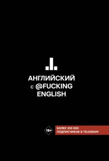 Английский с @fuckingenglish