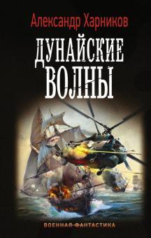 Дунайские волны - Александр Харников