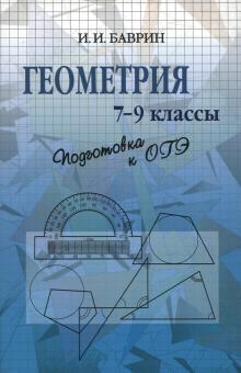 Геометрия. 7-9 классы. Подготовка к ОГЭ - Иван Баврин