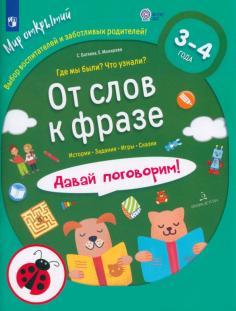От слов к фразе. Полный курс по развитию речи для детей 3-4 лет