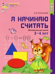Я начинаю считать. Математика для детей 3-4 лет. ФГОС ДО