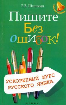 Пишите без ошибок! Ускоренный курс русского языка