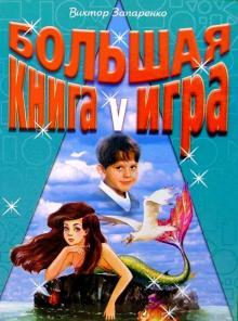 Большая книга-игра V